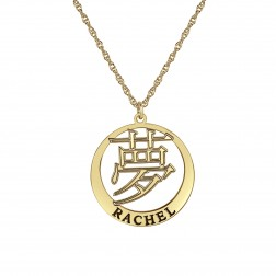 Chinese Dream Pendant 22mm