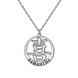 Chinese Happiness Pendant 22mm